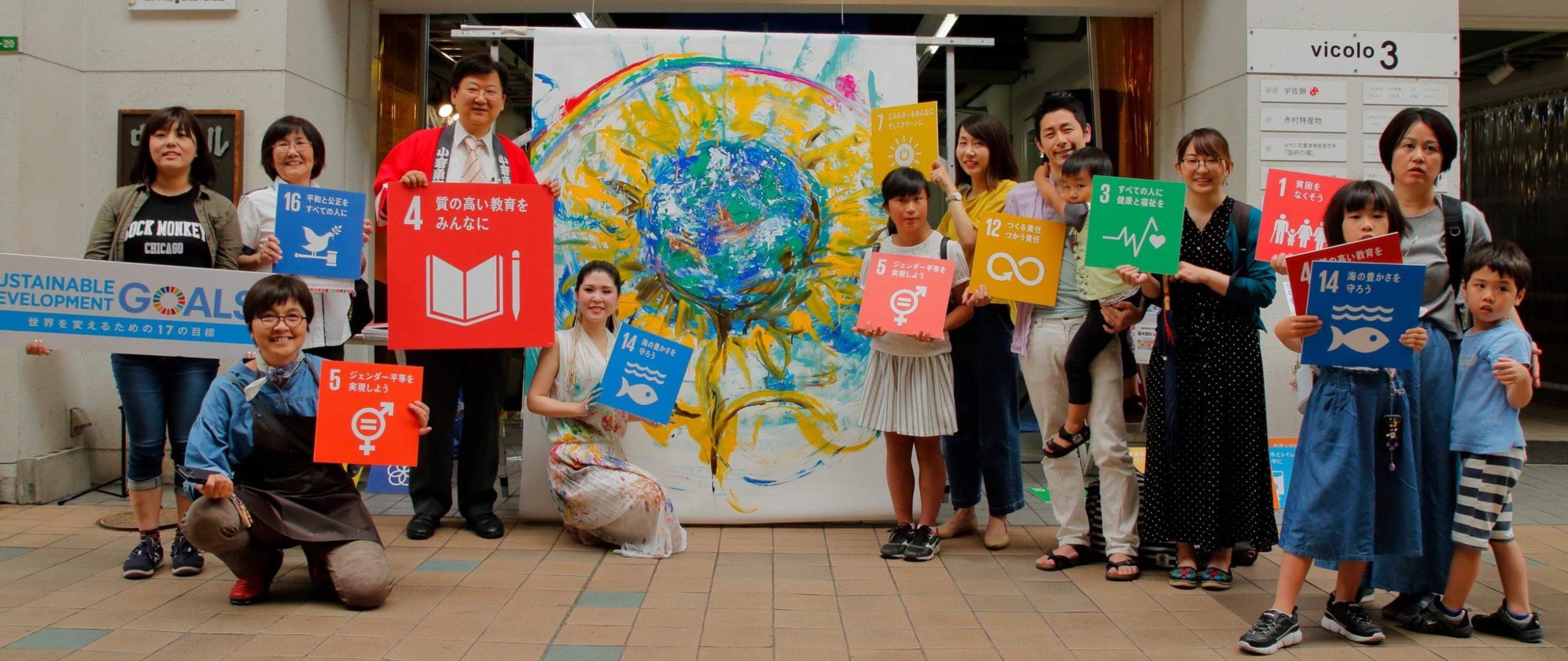 魚町銀天街SDGs.com