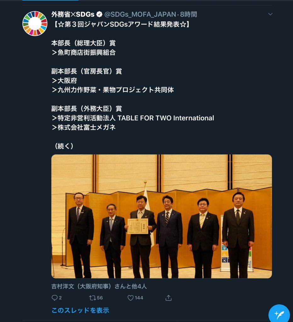 知事 総理 大臣 吉村