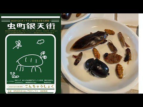 昆虫食に挑戦しましたー!虫町銀天街トークライブ 魚町銀天街SDGsプロジェクト タンガテーブル
