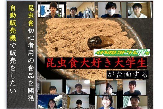 昆虫食普及に向けて、初心者でも食べやすい商品を企画・開発・販売がしたい!!